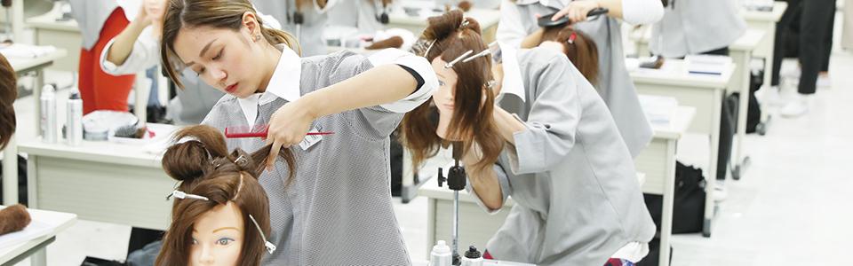 専門課程 美容科
